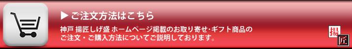唐揚げ専門店 神戸 揚匠しげ盛 ホームページ掲載のお取り寄せ・ギフト商品の通販のご利用方法ページリンクバナー。